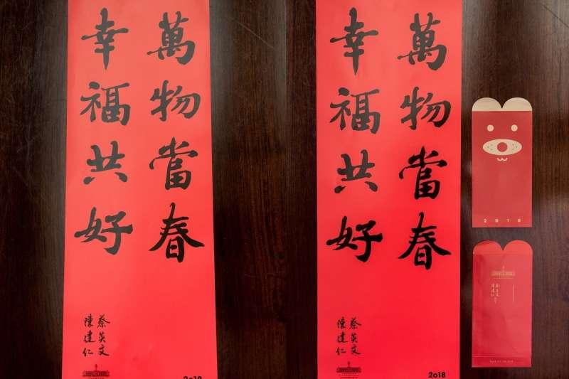2018-01-22-總統府公布107年度春聯,以「萬物當春、幸福共好」八字作為賀詞。(總統府提供)