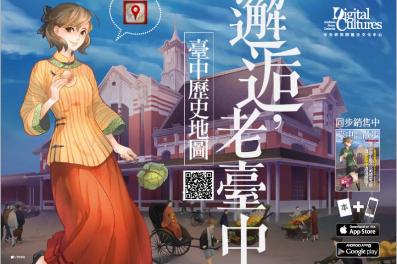 中研院數位文化中心與台中市政府文化局攜手合作,推出台中第一本搭配行動APP的旅行導覽書《台中歷史地圖散步》。(取自中央研究院臉書)