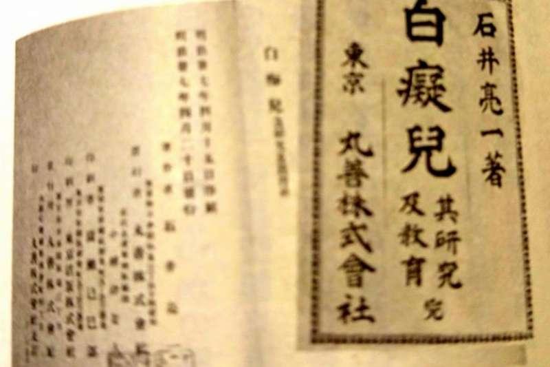 日本在明治維新後,對於「瘋癲」和「白癡」兩者其實有點混淆,「白癡」一直到 1886(明治 19 年)才開始明文收容規定。(圖/故事)