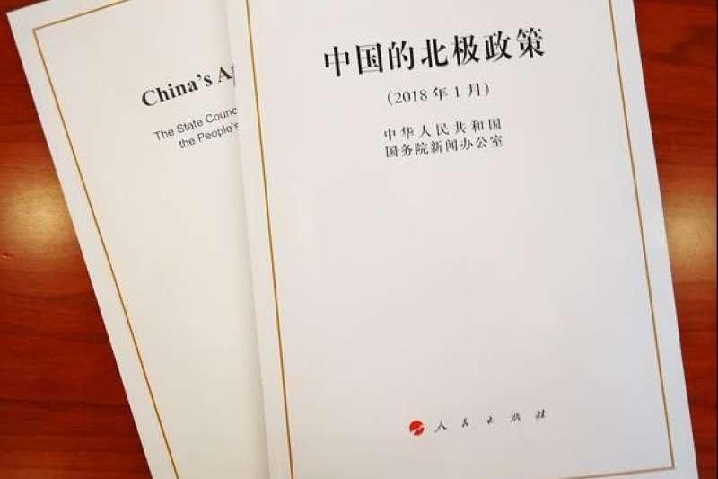 中國的北極政策。