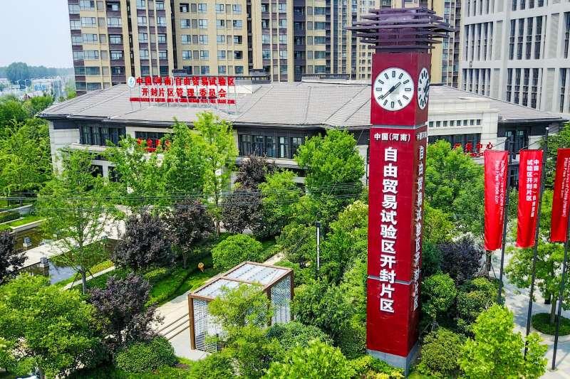 河南自貿區開封片區綜合服務中心(新華社)