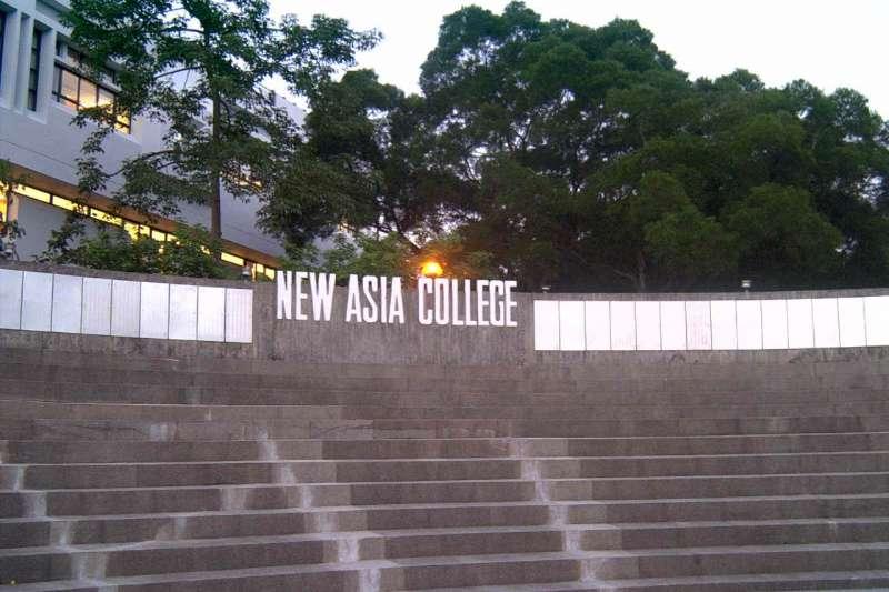 在時代動亂的局下,新亞書院在香港為中華民族留下讀書人的命脈,也培育了許多賢才,如今已經成為世界儒學研究重鎮的代名詞,現為香港中文大學的成員學院。圖為新亞書院廣場一隅。(取自flickr)
