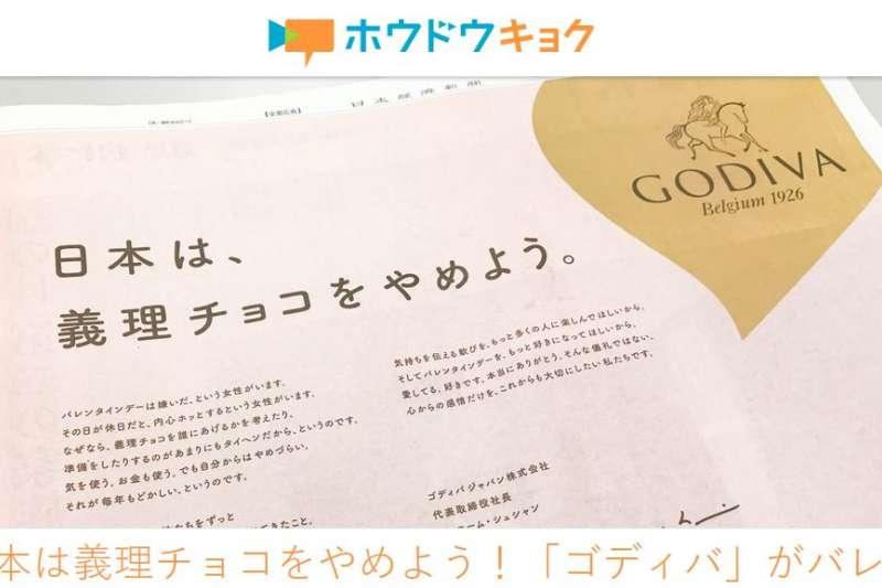 比利時知名巧克力品牌GODIVA的日本進口商「Godiva Japan」近日刊登廣告,呼籲民眾停止互贈人情巧克力。