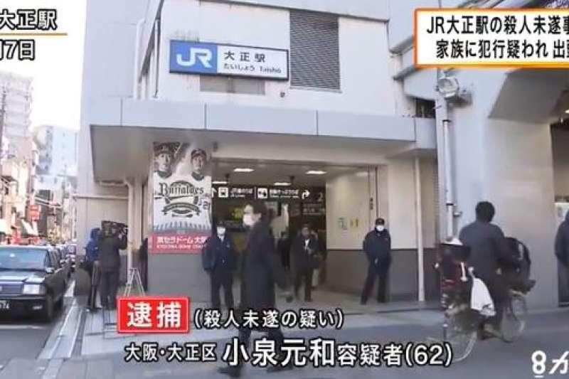 日本大阪JR大正站近日傳出刺傷事件。(翻攝影片)