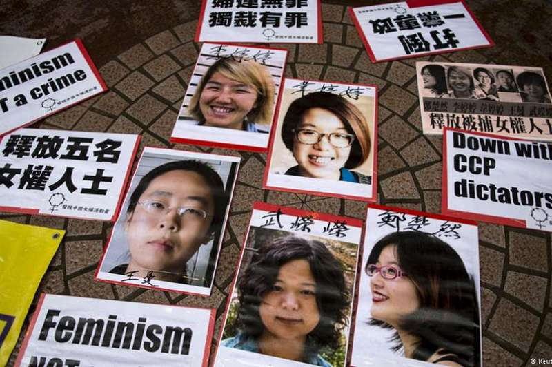 2015年,計劃在婦女節舉行反對性騷擾維權活動的「女權五姐妹」被警方以「尋釁滋事」罪名拘捕。(德國之聲)