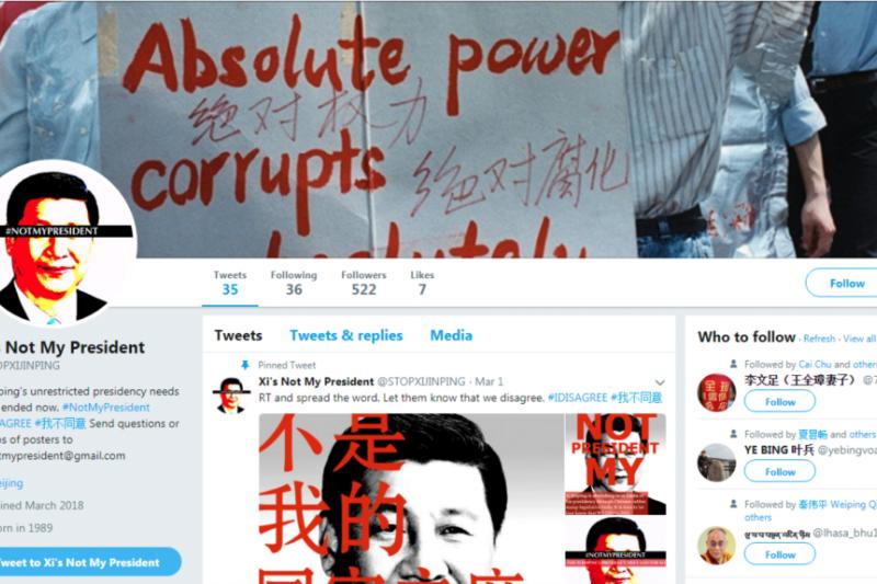 中國留學生在推特上建立名為「Xi's Not My President(習不是我的國家主席)的推特帳號。