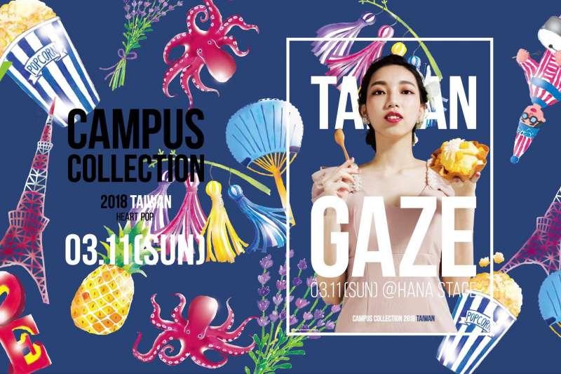 第2屆活動在3/11,台灣花漾Hana展演空間舉行(圖/CAMPUS COLLECTION提供)
