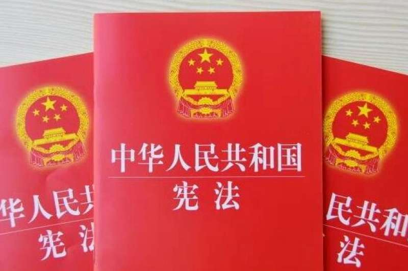 中華人民共和國憲法。