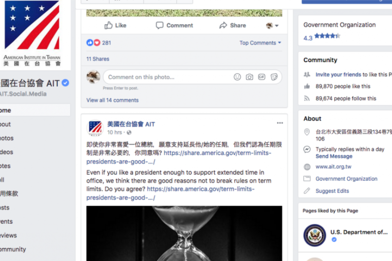 美國在台協會(AIT)臉書貼文。