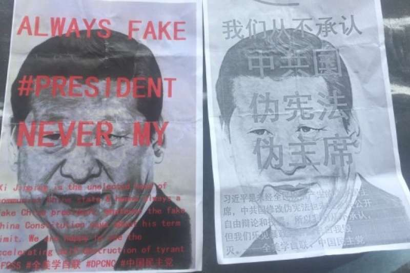 2018年3月13日,中國首間高校山西大學學習會建築、宣傳欄等處,出現了「抗議中共偽憲法和習近平」的海報,與海外留學生發起的抗議行動為同版海報。(2018年3月13日 吳亦桐提供提供)