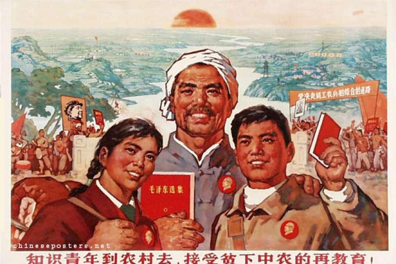 1969年的上山下鄉海報「知識青年到農村去,接受貧下中農的再教育。」(Chineseposters.net)