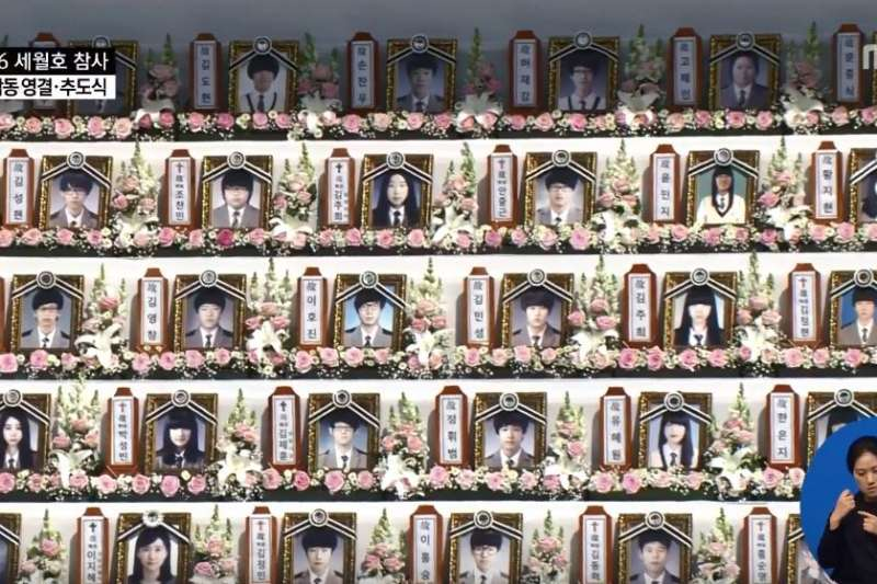 南韓世越號海難事故16日舉行四周年紀念儀式。(截圖自YouTube)