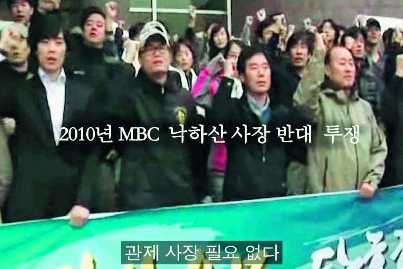 2010年李明博政府派任金宰哲空降MBC社長,工會在門口抗議,阻擋金宰哲進公司。(翻攝自YouTube)