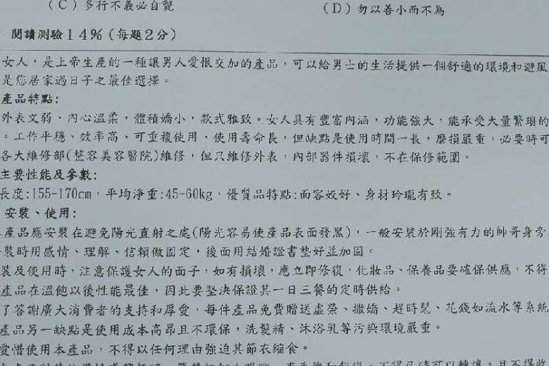 國文考題出現物化女性字眼,引發網友批評。(翻攝自PTT)