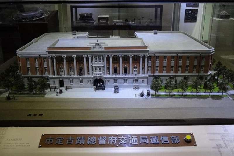 台灣總督府交通局遞信部模型。(Solomon203@維基百科)