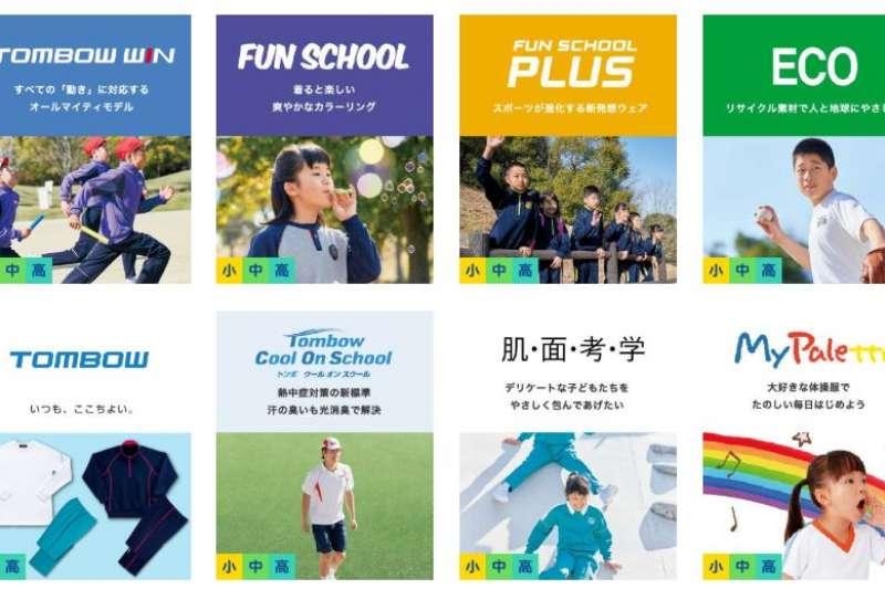 日本部分小學近年開始出現禁止在體育服下穿著背心的規定。(翻攝蜻蜓學生制服、運動服公司)