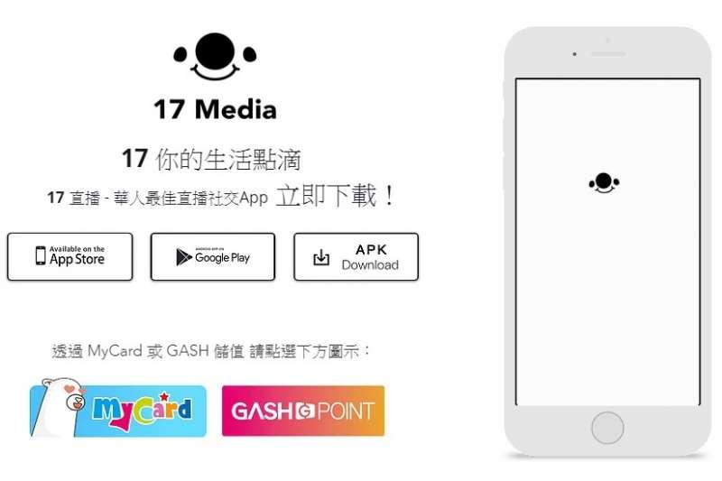 直播平台17 Media母公司M17集團赴美掛牌喊卡,根據員工內部信說明,考量投資人注意力已轉移,決定暫緩上市。(資料照,取自17直播網站)