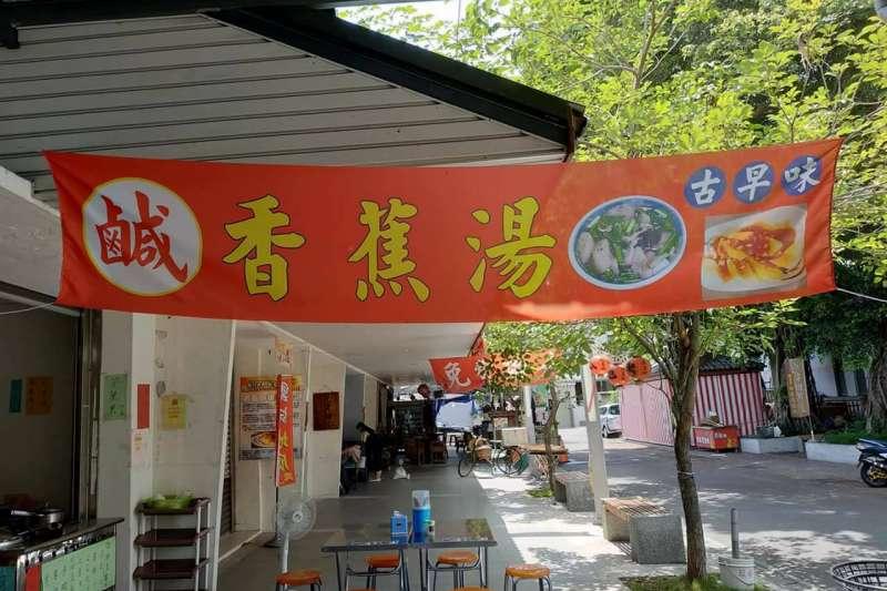 20180614_網友法蘭克上周去高雄旗山糖廠看到「香蕉湯」店家。(取自法蘭克臉書)