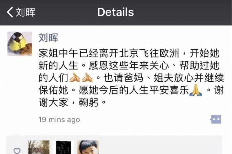 劉暉在微信祝福胞姊在歐洲開展新人生。