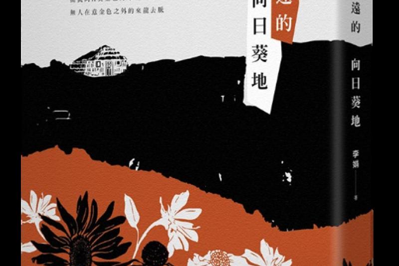 20180713,遙遠的向日葵地(東美出版提供)
