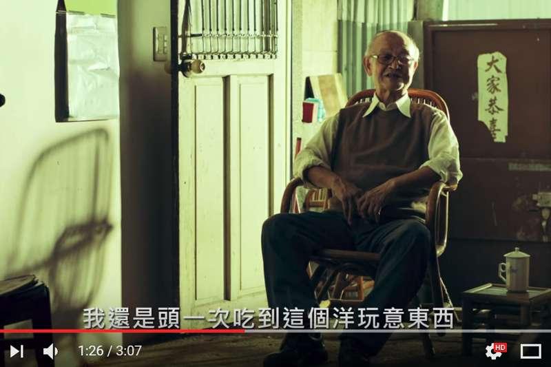 20180808_全聯中元廣告影射殷海光?但基金會說,殷海光受五四運動影響很深,在飲食上對「西式」並不陌生。(翻攝Youtube「全聯中元影片」)