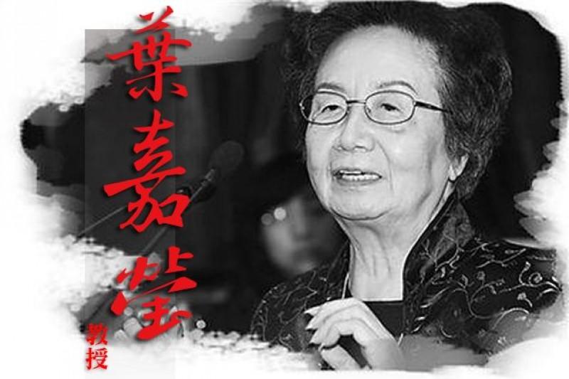 葉嘉瑩教授高齡90,自謙小人物不做口述歷史,以談詩憶往敘述人生走過的路,格外動人。(取自網路,風傳媒影像合成)