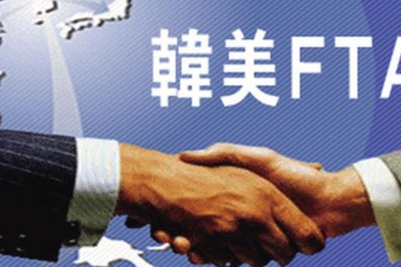 美韓簽定FTA對台灣應有若干啟發作用。(取自網路)
