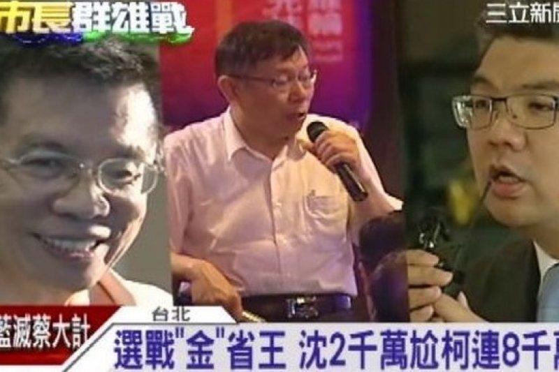 中選會公告台北市長選舉上限八千萬,其實照現有制度既無查緝又無規範第三人支出,沒有人的競選經費會超過上限。(截取自三立電視畫面)