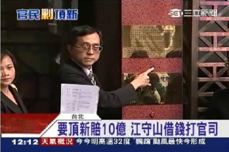 江守山醫師告頂新求償十億,用意良善,過程卻猶如鬧一場。( 截取自三立電視畫面)
