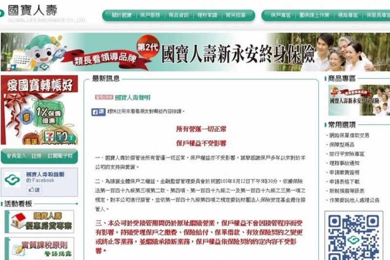 金管會接管國寶人壽、幸福人壽,國寶人壽已在官網上公告此訊息。(取自國寶人壽網站)