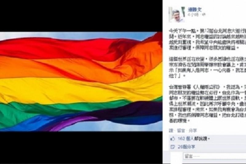 國民黨台北市候選人連勝文聲援同志的臉書貼文。(截取自10月25日連勝文當天臉書,目前蒸發中)