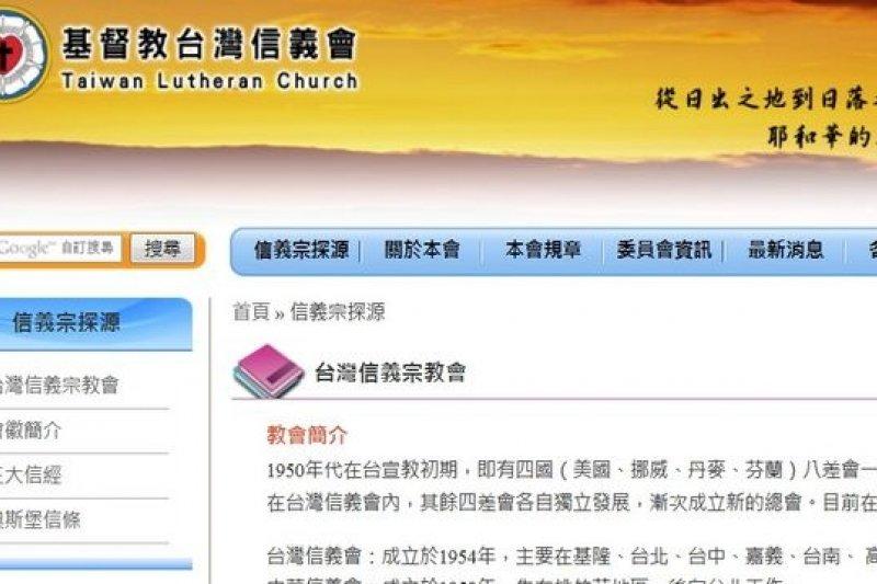 基督教台灣信義會網站。(網站截圖)