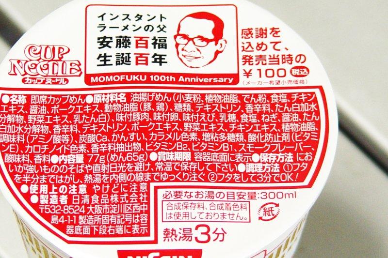 泡麵之父到底是誰,其實存有一些爭議(圖/Toshihiro Gamo@flickr)