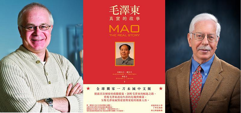 《毛澤東:真實的故事》兩位作者亞歷山大‧潘佐夫(Alexander V. Pantsov,左)、梁思文(Steven I. Levine,右)與書封。