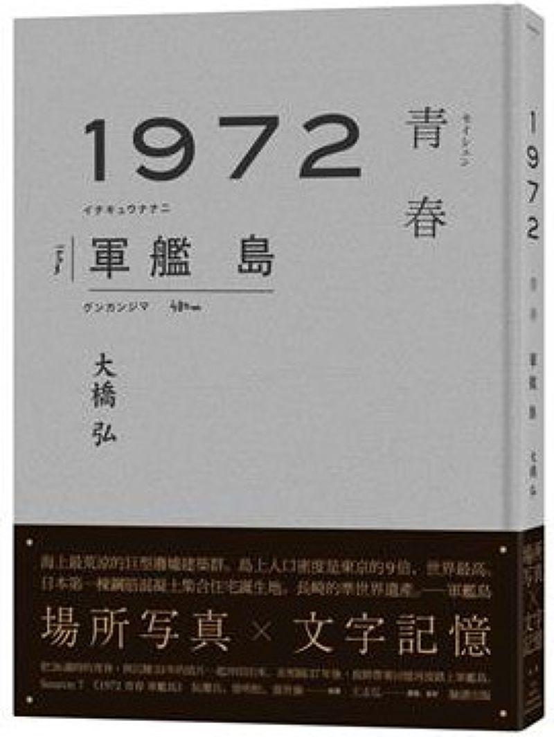 1972 Hashima