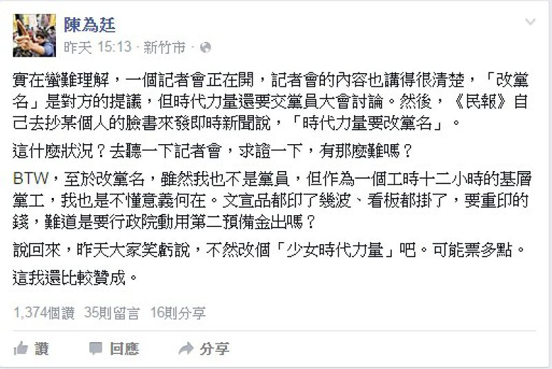 陳為廷在臉書開酸,「文宣品印了、看板掛了」,不懂改名意義何在?改名少女時代力量,可能票多點。(取自陳為廷臉書)