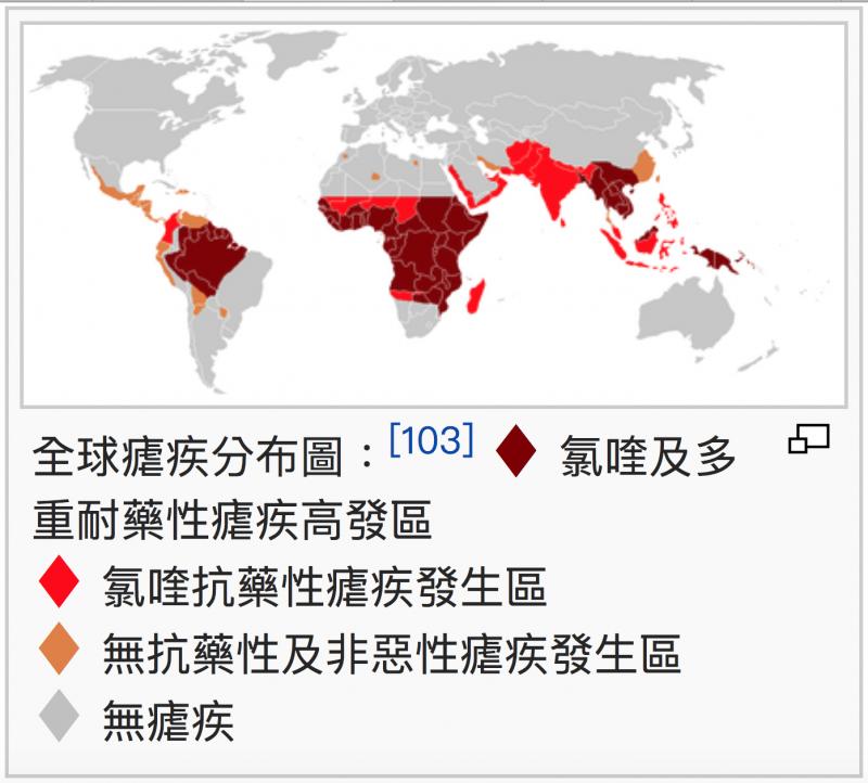 氯喹及多重耐藥性瘧疾分布圖。(維基百科)
