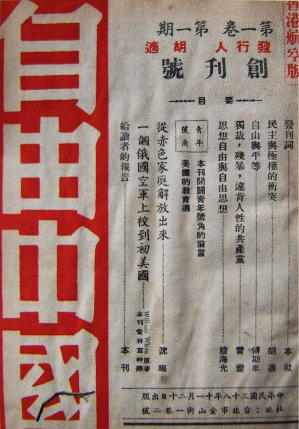 自由中國,曾經是一代年輕人共同的啟蒙。(允晨文化提供)