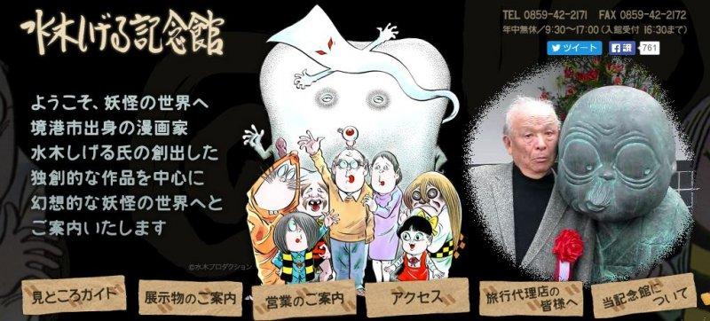 位於鳥取縣境港市的「水木茂紀念館」。(翻攝水木茂紀念館官網)
