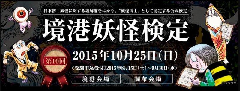 《鬼太郎》廣受大眾喜愛,在日本甚至還有「妖怪檢定」,考驗你對妖怪的知識水準。(翻攝境港妖怪檢定官網)