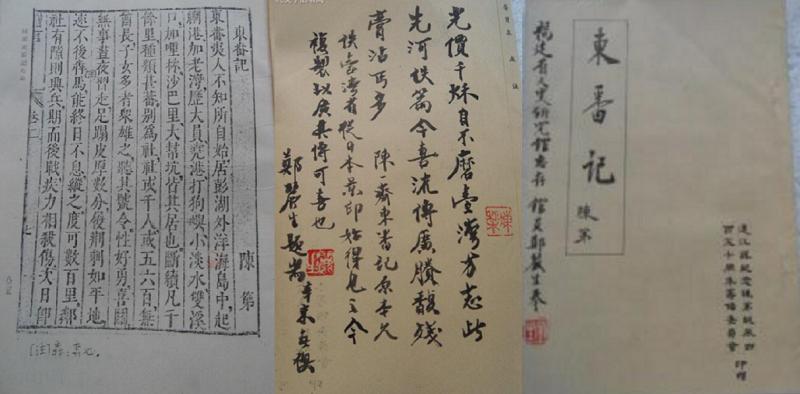 明儒陳第所著《東番記》述及台灣。(來源:孔夫子舊書網)