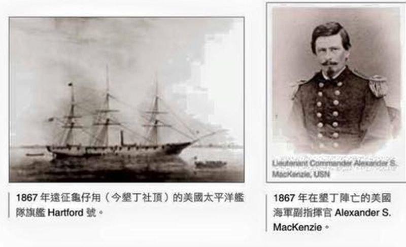 右為於一八六七年在墾丁陣亡的美國海軍副指揮官。翻攝自《傀儡花》內頁。