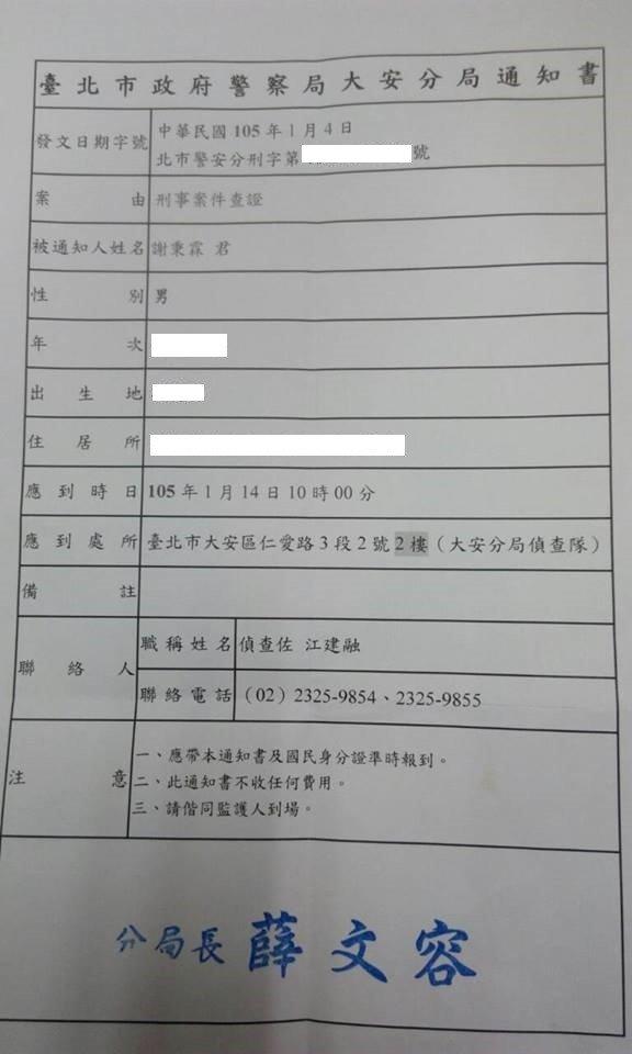 2016年1月6日上午,作者收到了來自台北市大安分局的通知書,要求他於1月14日親自偕同監護人到警察分局說明。(筆者提供)