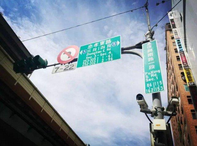 在台灣,有一種道路,叫忠孝、仁愛、信義、和平。(取自微信號直通台灣)