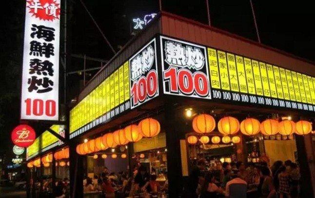 在台灣,有一種美食,叫百元快炒。(取自微信號直通台灣)