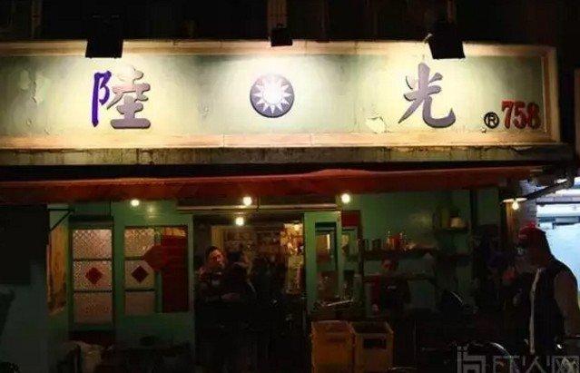 在台灣,有一種感情的菜譜,叫眷村菜。(取自微信號直通台灣)