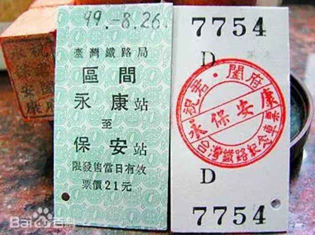 在台灣,有一張車票,叫永保安康。(取自微信號直通台灣)