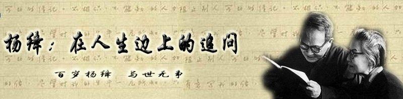 楊絳與錢鍾書是「人間仙侶」。