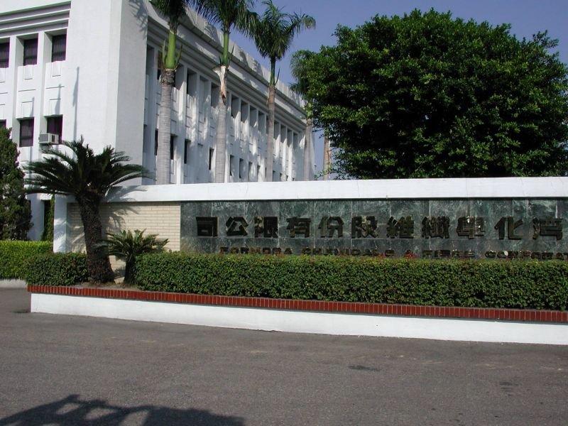 台化彰化廠、台灣化學纖維公司彰化廠。(取自彰師大網站)