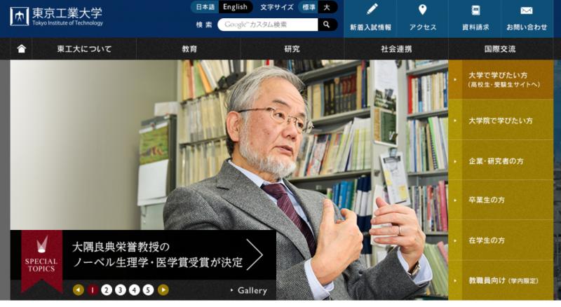 大隅良典執教的東京工業大學第一時間在首頁公告獲獎消息。